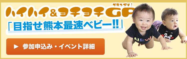 ハイハイ&ヨチヨチグランプリお申込みページへ