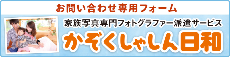 kazoku_form